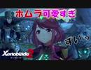 【実況】ゼノブレイドマニアがゼノブレイド2を初見実況する Part46