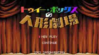 【UTAUカバー】トゥイー・ボックスの人形劇場【花音アオト・透音】