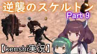 【Kenshi】逆襲のスケルトン Part 9【VOICEROID実況】