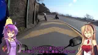 [VOICEROID車載] 今日のバイク日記 Part5 [ゆかマキ実況]