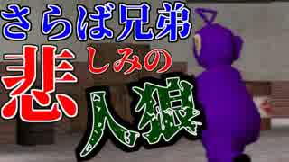 【GMOD】さらば兄弟、悲しみの人狼ゲーム【実況】