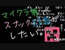 【Minecraft】マイクラ界でスナック経営がしたい:Re 3杯目【ゆっくり実...