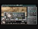 PS4スターオーシャン3 プレイ動画 84