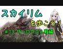 【Skyrim SE】スカイリムを歩こう!#13【VOICEROID実況】