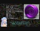 第54位:琴葉葵のヨーヨー解説 018 ヨーヨーファクトリー・コンフュージョン