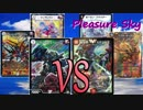 環境最強デッキ!ジョーカーズ大暴れ!?【Pleasure Sky】DM対戦動画!19戦目!