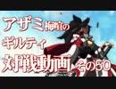 【GGXrdRev2】アザミ梅喧の ギルティ対戦動画 その50 最終回 レイヴン