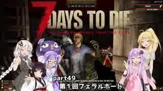 【7 DAYS TO DIE】ゆかりとマキのサバイバル生活【ゆかり&マキ実況】part49