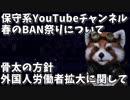 右寄りニュース YouTube保守系チャンネルBAN祭りに関して,外国人労働者受け入れ拡大に関して 【政治系バーチャルYouTuber れっさー君】