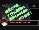 【MHW】歴戦王キリンをハメて倒す動画【ゆっくり解説つき】