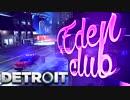 #19『Detroit:Become Human』攻略解説実況プレイ 初見編「エデンクラブ」1080p