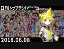 日刊トップテン!VOCALOID&something【日刊ぼかさん2018.06.08】
