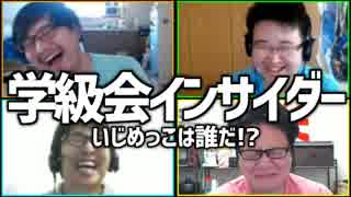 後味悪すぎ 陰口合戦!「学級会インサイダー」Part1