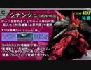 """[解説] 超絶強化!""""シナンジュ""""の解説:DX57の新機体 [機動戦士ガンダム..."""