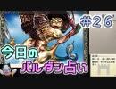 【実況】今日のバルダンダース占い【カルドセプトリボルト】 Part26