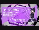 [SP八段]ゴスロリゆっくり姉さんの弐寺な日常 Part36