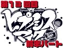 【第13回】 ヒプノシスマイク -ニコ生 Rap Battle- 【前半アーカイブ】