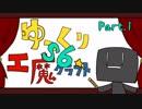 ゆっくり工魔クラフトS6 Part1【minecraft1.12.2】0168
