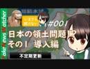 【FNW】今さら聞けない日本の領土問題 その1「導入編」