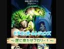 勇者の暇潰し☆【実況】ドラゴンボールレジェンズ~遂に来たぜブロリー!~