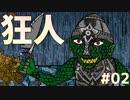 絵のクセがすごい前衛的すぎる脱出ゲーム #02