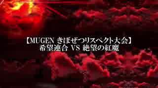 【MUGENきぼぜつリスペクト】希望連合VS絶望の紅魔 OP
