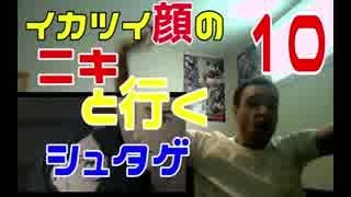 【海外の反応:日本語字幕】イカつい顔のニキと行くシュタゲ 第10話