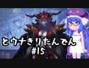 【討鬼伝2】とーきりたんでん弐#15