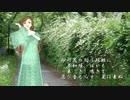 夏は来ぬ 【緑咲香澄(CeVIO)】