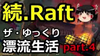 続【Raft】ザ・ゆっくり漂流生活part.4