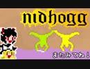 【Nidhogg】ゆっくりとレイピアを投げる【ゆっくり実況】