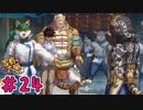 【実況】台湾産ケモノBLゲーム【家有大猫 Nekojishi】#24