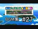 夏色ハイスクル スマホBGM #27 『夏色バタフライ/めぐ&たまき』