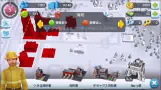 日本の政治家をうならす街づくりしてたら消防団が無能すぎた。part4