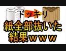 【化物語風OP】う◯こ漏れかけの友達に紙無しトイレ貸した結果www