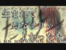 【自作曲】たすけて【v4_flower】