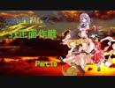 【艦これ】欠陥提督が行く 31正面作戦Part15【ゆっくり実況】