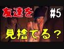 【LIFE IS STRANGE】自分を守るために、友達を見捨てる? #5【女性実況】