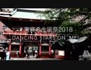 【東條希生誕祭2018】Dancing stars on me!をアコギ2本で弾いてみた【ラブライブ!】