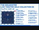 【試聴動画】THE IDOLM@STER LIVE THE@TER SOLO COLLECTION 06 フェアリースターズ