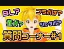 【VtuberTKO】第1回★質問コーナー【03】