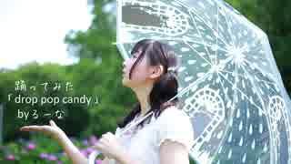 【るーな】drop pop candy 踊ってみた