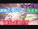 【MHW】ナナ武器ライトで裏切りの属性速射睡爆してくスタイル ~エンプレスシェル冥灯編~