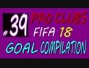 FIFA 18 プロクラブ【Mpunt】ゴール集(`・ω・´) #39
