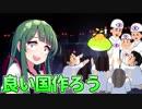 【VOICEROID実況】ずん子勝ち組計画part10【三国志IX】