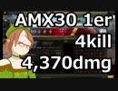 【WoT】戦車独行(第48回:AMX30 1er)【VTuber】