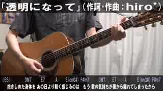 【未完のメイ曲①】「透明になって」【オリジナル曲/演奏動画】