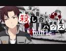 【フルボイス・ADV式】殺し合いハウス:シャッフル 第15話