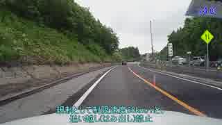 【車載動画】東北自動車道(上り)青森エリア:リニューアル工事区間