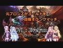 【LOL】 元ブロランク その71 (シルバー4:Evelynn)